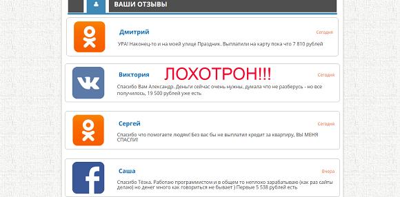 Заработок на брошенных сайтах-отзывы о лохотроне