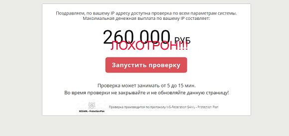 Soc Activ центр отслеживания социальной активности и управления отчислениями-отзывы о лохотроне