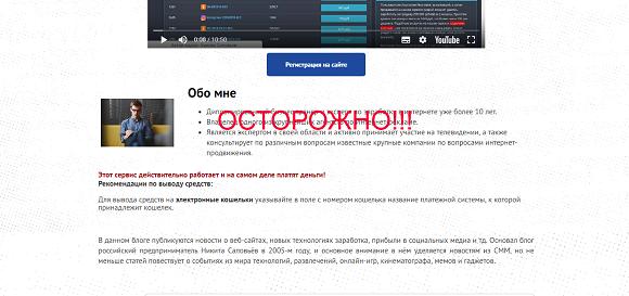 Соцсети: заработок на заброшенных аккаунтах-отзывы о лохотроне