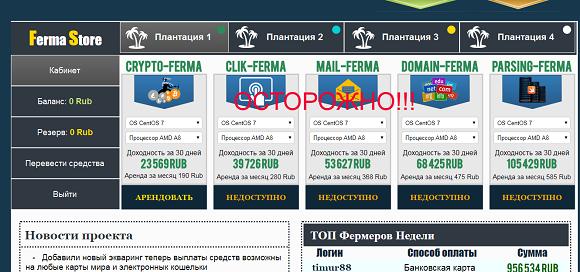 Гарантированный заработок от Ferma Store-отзывы о лохотроне