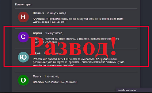 Международная акция почтовых серверов-отзывы о лохотроне
