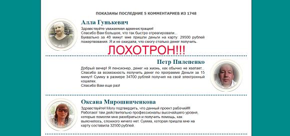Народная ассоциация добровольных пожертвований-отзывы о лохотроне