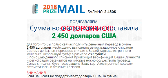 Prize Mail 2018-отзывы о лохотроне