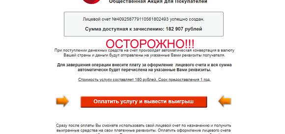 Счастливый чек общественная акция для покупателей-отзывы о лохотроне