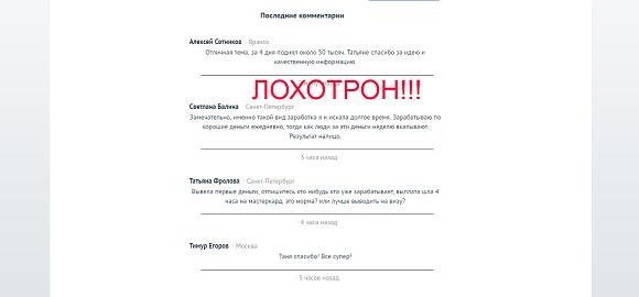 Заработок на арбитраже трафика от Татьяны Волковой-отзывы о лохотроне