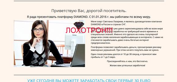 Платформа DIAMOND-отзывы о лохотроне