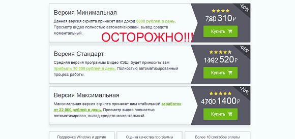Как за 30 минут сменить бедность на заработок от 22 000 рублей за один день-отзывы о лохотроне