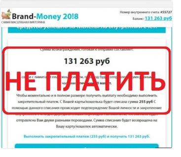 Brand-Money 2018 самая масштабная викторина-отзывы о лохотроне