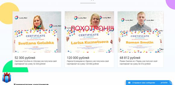 LuckyMail конкурс e-mail адресов-отзывы о лохотроне