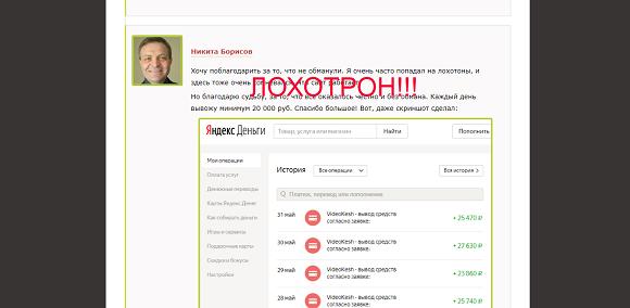 Сменить бедность на заработок 22 000 рублей за 1 день-отзывы о лохотроне