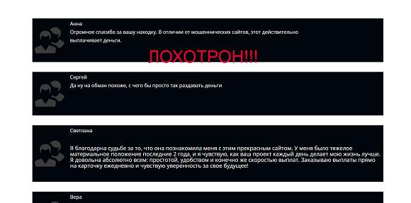 Free-Fox международный приватный клуб анонимных переводов-отзывы о лохотроне