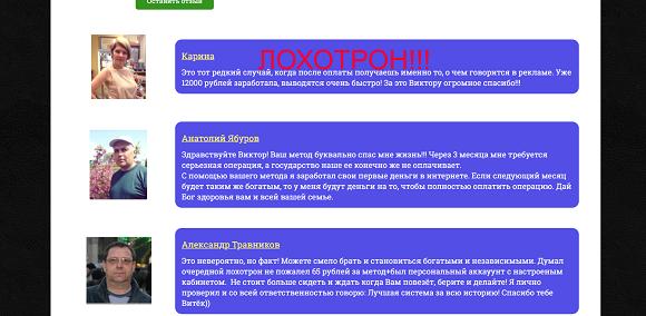 Авторский метод Виктора Бирюкова-отзывы о лохотроне