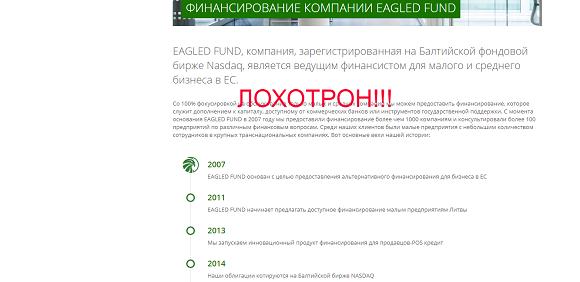 Компания EAGLED FUND-отзывы о лохотроне