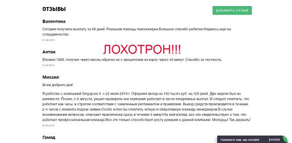 Официальная компания Singapore IT Corporation-отзывы о лохотроне