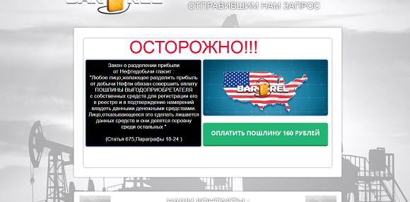 Компания импортер нефтепродуктов Barrel-отзывы о лохотроне