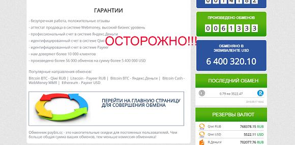 PayBis.cc обмен криптовалют-отзывы о лохотроне