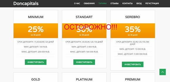 Инвестируй  в криптовалюту вместе с Doncapitals-отзывы о лохотроне