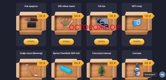 Интернет магазин коробок Ranbox-отзывы о лохотроне