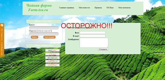 Чайная ферма Farm-tea.ru-отзывы о лохотроне