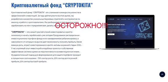 Инвестиции с платформой Kitaplatform-отзывы о лохотроне