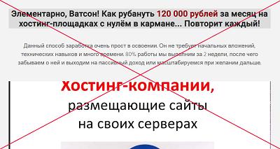 Как зарабатывают хостинг samp хостинг 1 рубль