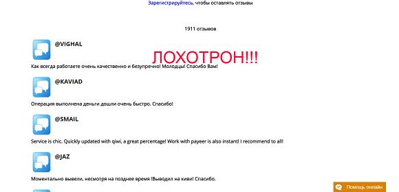 Проект Internetbtc-отзывы о лохотроне