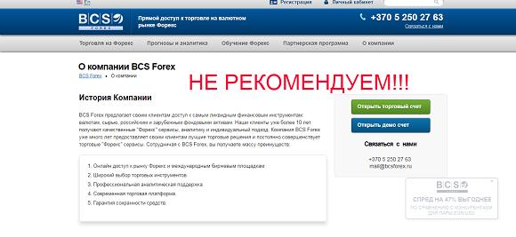 Bcsforex.com - отзывы о форекс брокере