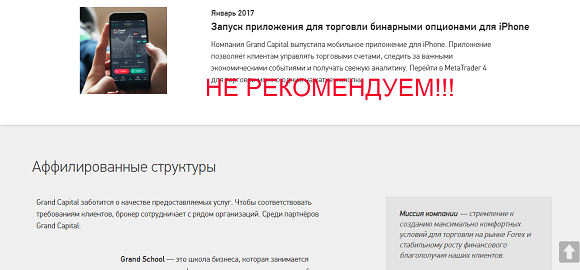 Grandcapital.ru - отзывы о брокере