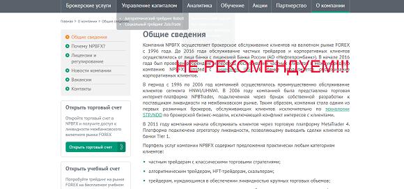 Npbfx.org - отзывы о брокере