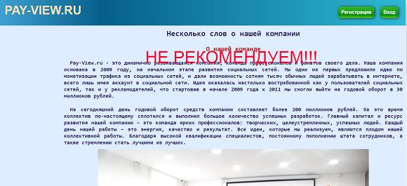 Проекты Pay-view.ru и другие — отзывы