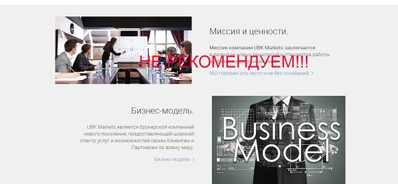Проект UBK Markets.com — отзывы