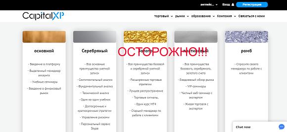 Capitalxp.com - отзывы о брокере