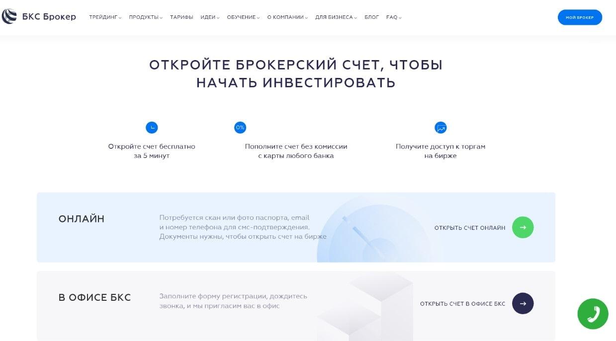 БКС Брокер – обзор и отзывы о broker.ru