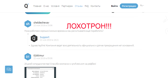 Inquantum.biz - отзывы о проекте