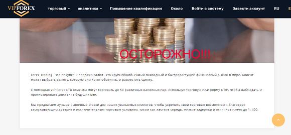 Fvipx.com - отзывы о брокере