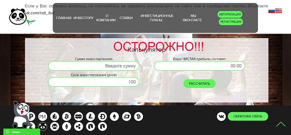 Betpanda.company - отзывы о проекте