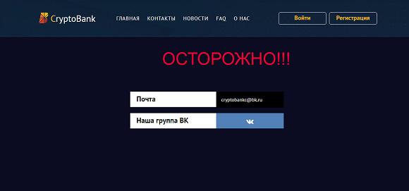 Проект Crypto-Bank.su — отзывы