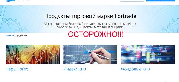 Fortrade.com - отзывы о проекте