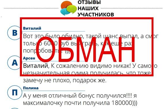 """Социальная викторина – отзывы. ПАО """"Унитарный Дотационный Центр"""""""