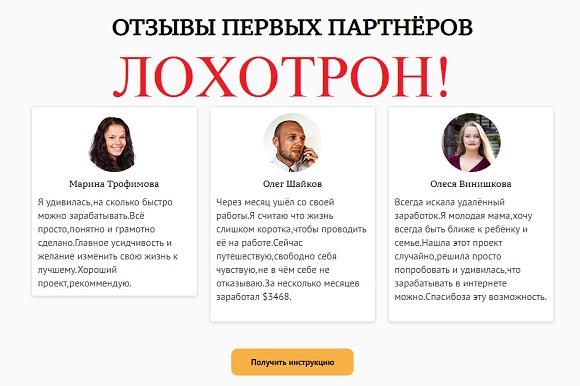 Web-iwork.ru – отзывы о лохотроне