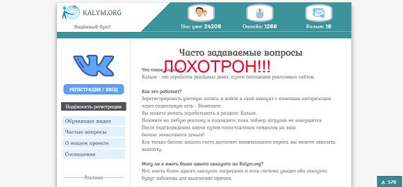 Kalym.org - отзывы и обзор Kalym