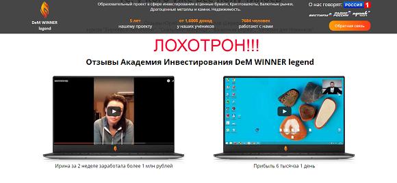 Академия инвестирования Dem Winner Legend - отзывы и обзор сайта dm-winner.com
