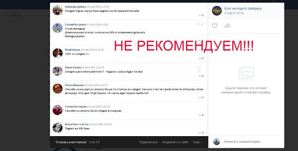 Блог молодого трейдера от Дмитрия Иванова - отзывы о проекте