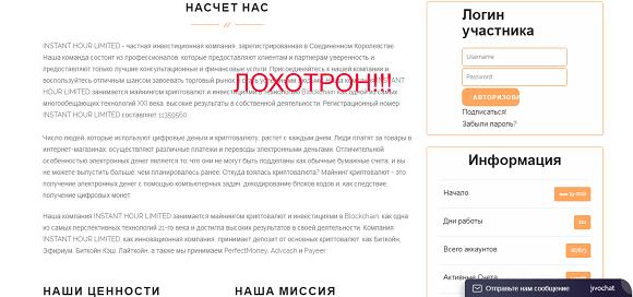 Instanthour - отзывы о компании instanthour.biz
