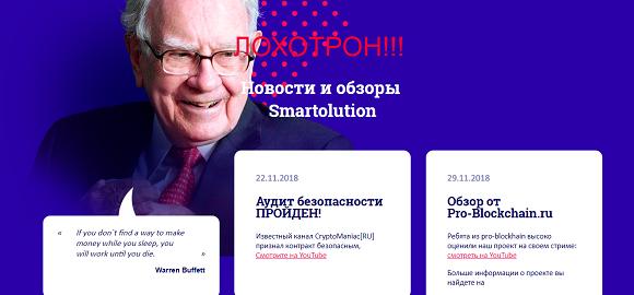 Smartolution - отзывы и обзор проекта