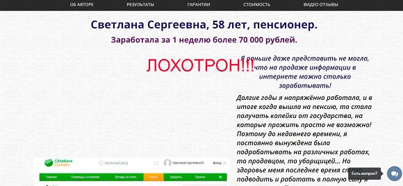 Евгений Tолстов – отзывы. Быстрые деньги на чужом инфобизнесе