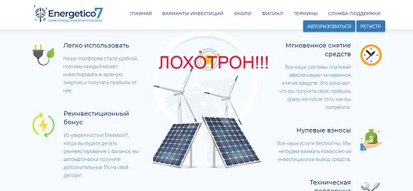 Energetico7.com - отзывы о проекте