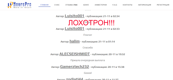 HoursPro - отзывы. Инвестиции с компанией Hourspro.cc