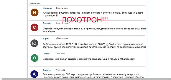 Активный пользователь интернета: отзывы о мошенниках