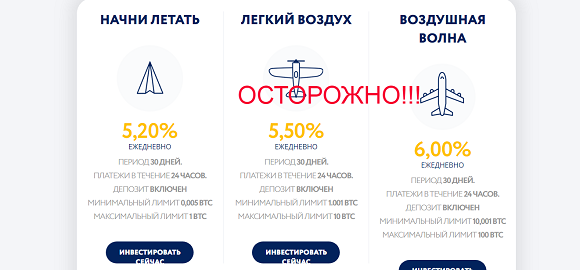 Airbex Delivery - обзор хайпа airbexdelivery.com, отзывы